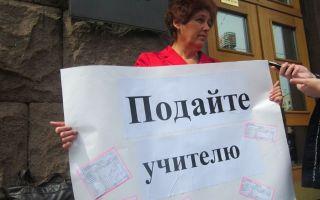 Средняя зарплата учителя в москве