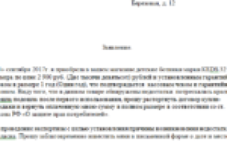 Заявление на возврат товара от покупателя — образец, срок рассмотрения
