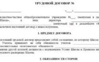 Эффективный контракт с учителем в образовательной организации