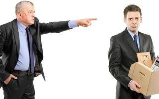 Нарушение трудовой дисциплины – виды взысканий