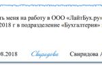 Резолюция на заявлении о приёме на работу
