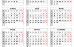 Производственный календарь 2020 года с праздниками и выходными