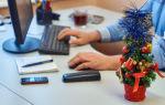 Сокращенная рабочая неделя для работников по трудовому кодексу