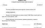 Заявление на выдачу подотчетных сумм: заявление