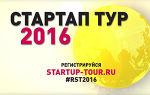 Стартап тур 2016 (startup tour): официальный сайт и программа