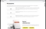 Как открыть свой интернет-магазин — пошаговая инструкция