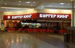 Франшиза бургер кинг (burger king): цена в россии и как её купить