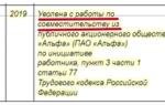 Увольнение по совместительству — запись в трудовой книжке, статья тк рф