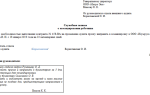Образец приказа об утверждении положения о командировках