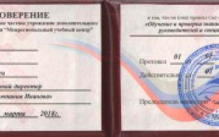 Удостоверение по охране труда: срок действия, порядок выдачи