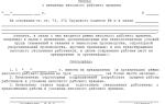 Трудовой договор на полставки: образец