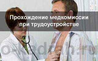 Медкомиссия при приеме на работу
