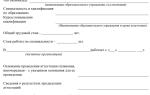 Виды аттестации персонала организации, методы и порядок проведения процедуры