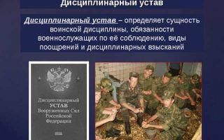 Дисциплинарные взыскания военнослужащих: по призыву, по контракту, порядок применения