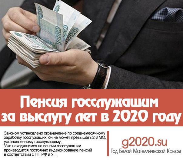 Отпуск за выслугу лет госслужащим в 2020 году – в МВД, МЧС, ФСИН