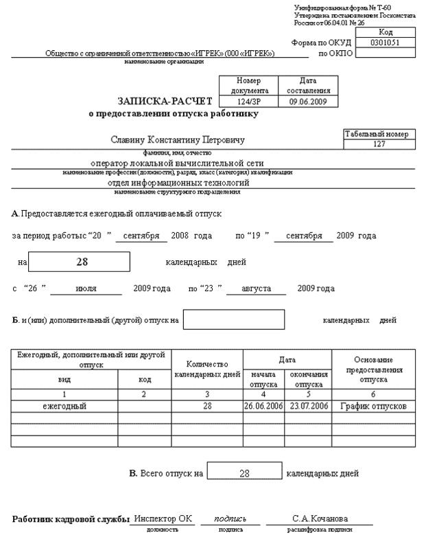 Записка расчет о предоставлении отпуска работнику – образец заполнения