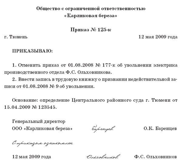 Отмена приказа об увольнении
