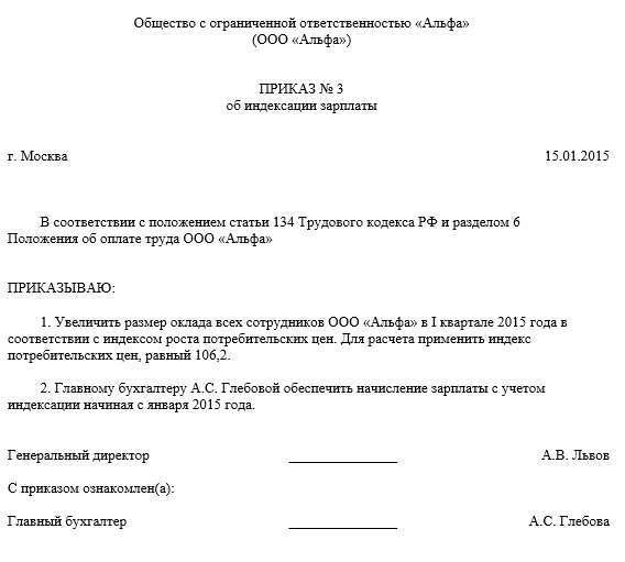 Образец приказа о минимальном окладе заработной платы