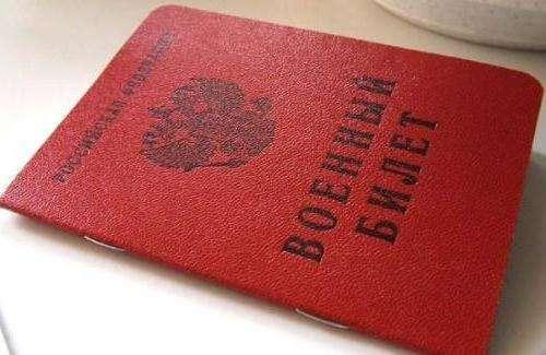 Военный билет при приеме на работу - зачем нужен, как быть после 27 лет