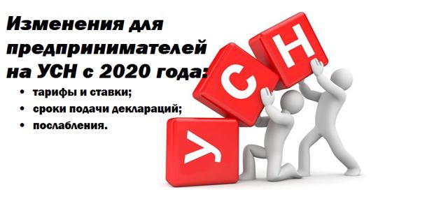 Алименты с ИП на упрощенке в 2020 году