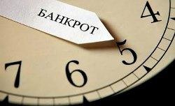 Банкротство физических лиц с 1 октября 2015: свежие новости как объявить себя неплатежеспособным для банка