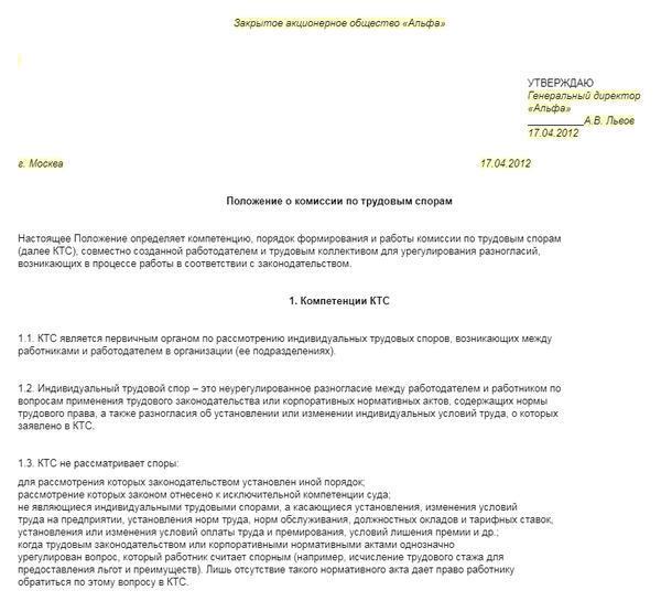 работа комиссии по трудовым спорам