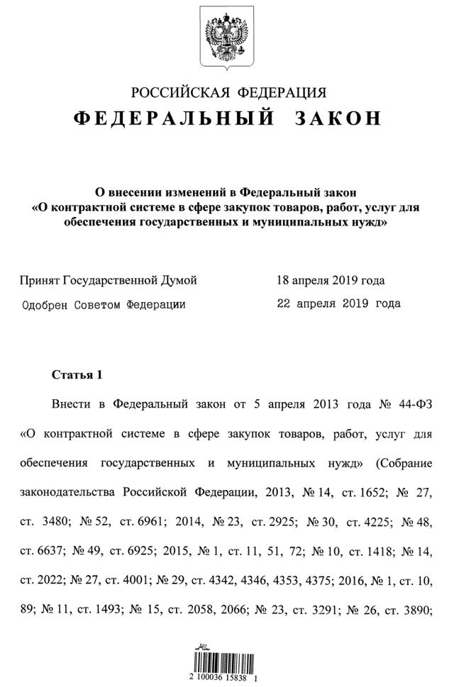 Обеспечение исполнения контракта по 44-ФЗ: размер, сроки и порядок возврата