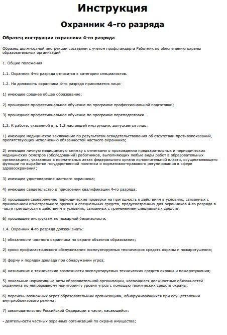 Должностная инструкция охранника – образец документа, права и обязанности