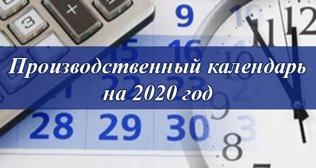 Производственный календарь на 2020 год с выходными и праздниками