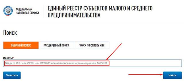 Единый реестр субъектов малого и среднего предпринимательства (МСП) на сайте ФНС России