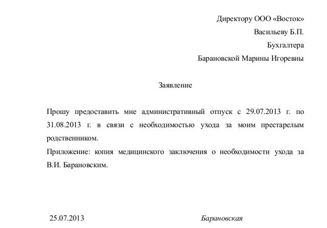 Заявление на административный отпуск: образец