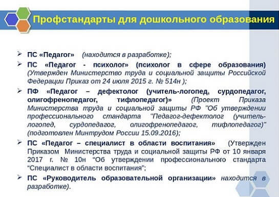Профстандарт воспитателя в 2020 году, утвержденный правительством РФ
