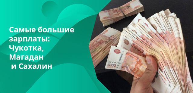 Медианная зарплата в России в 2020 году – что это такое, размер