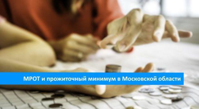 МРОТ в Московской области с 1 июля 2020 года
