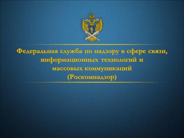 Что проверяет Роскомнадзор