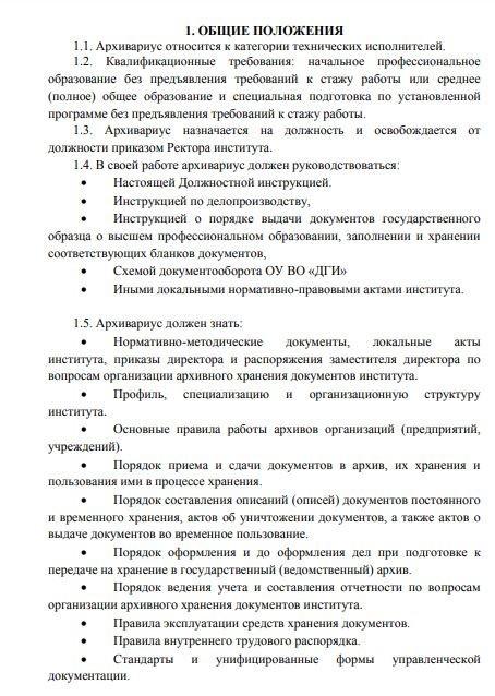 Должностные обязанности архивариуса – на предприятии, инструкция
