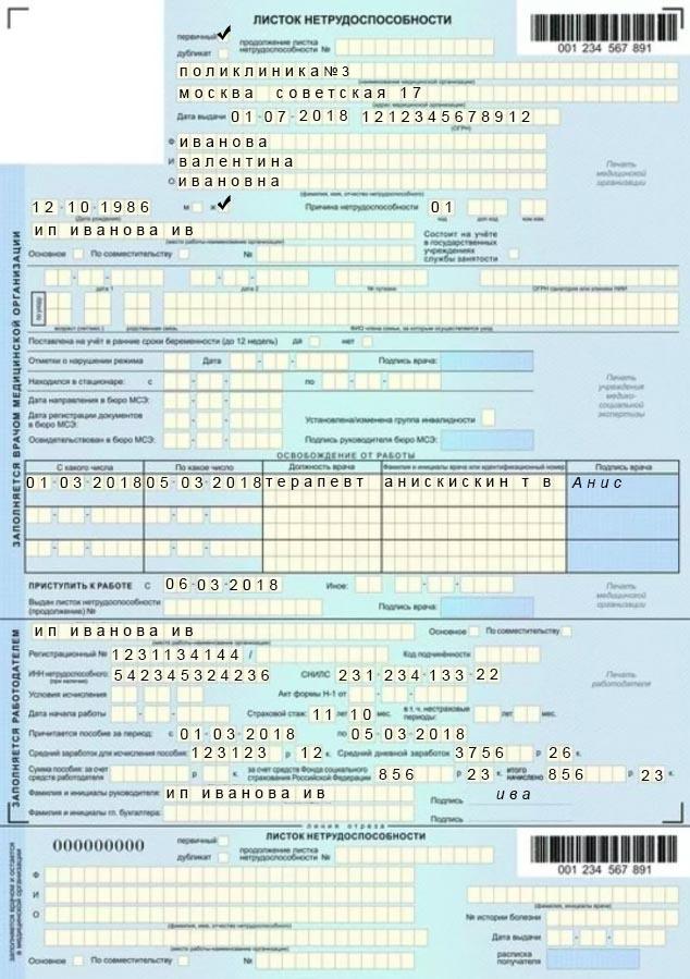 Приказ № 624 и другие регулирующие акты по больничным листам