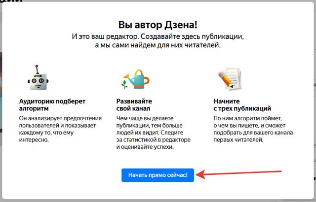 Сколько можно зарабатывать на Яндекс.Дзен