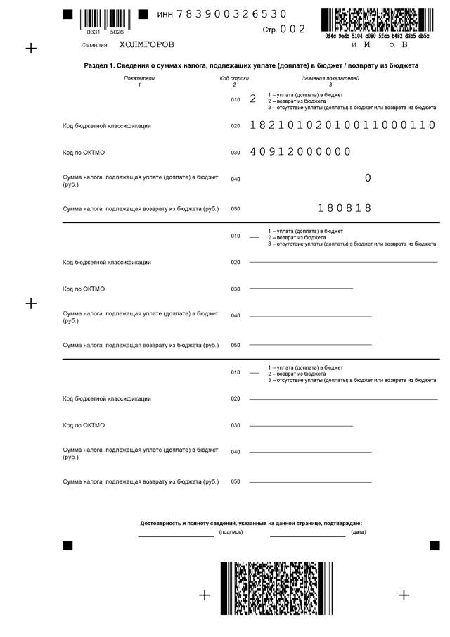 3НДФЛ для налогового вычета 2020: образец