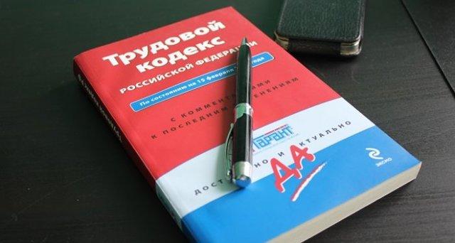 фиктивное трудоустройство для получения кредита потребительский кредит 5 млн руб