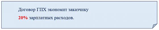 Работа по гражданско-правовому договору (договору ГПХ)