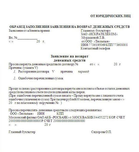 Письмо по замене материала на объекте