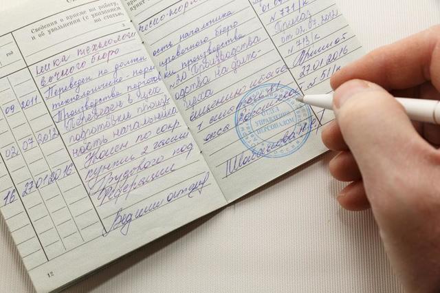 Запись считать недействительной в трудовой книжке: образец