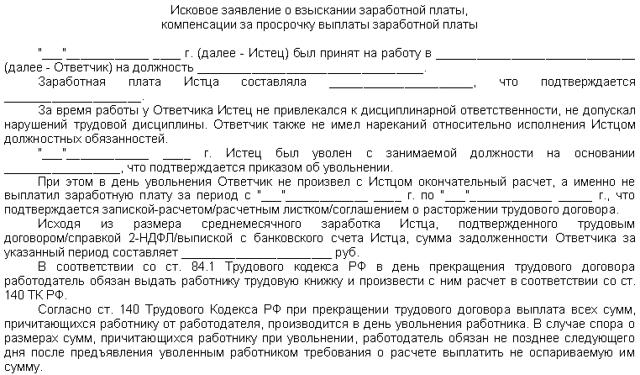 Образец искового заявления о взыскании заработной платы
