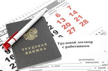 Положены ли отпускные временному работнику