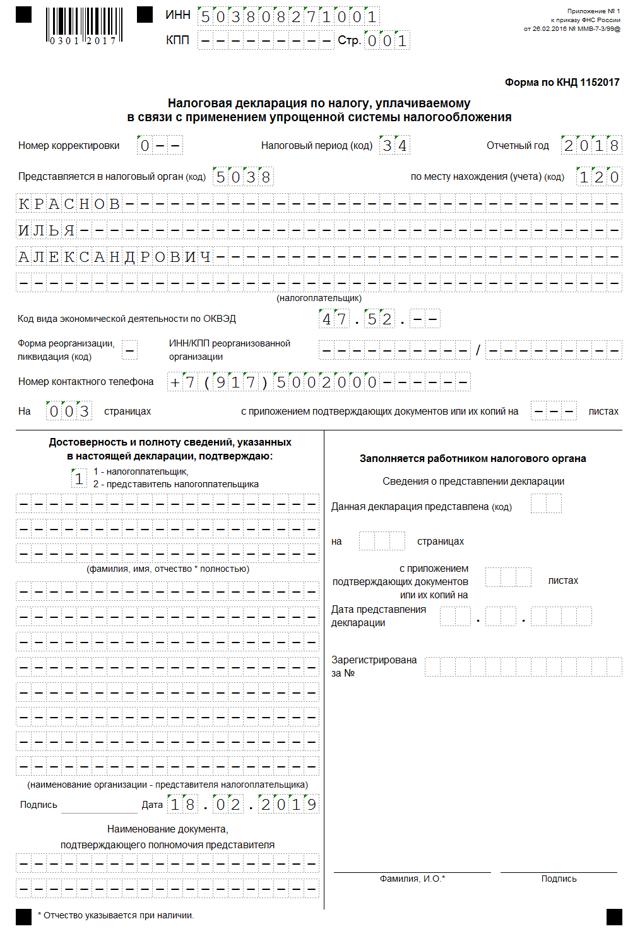 Как заполнить налоговую декларацию для ИП на УСН с сервисом Мое дело: пошаговая инструкция