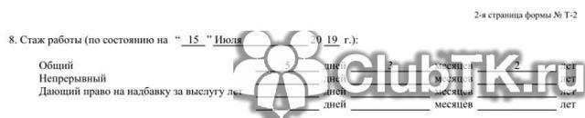Характер работы – какой бывает, оформление в личной карточке Т-2