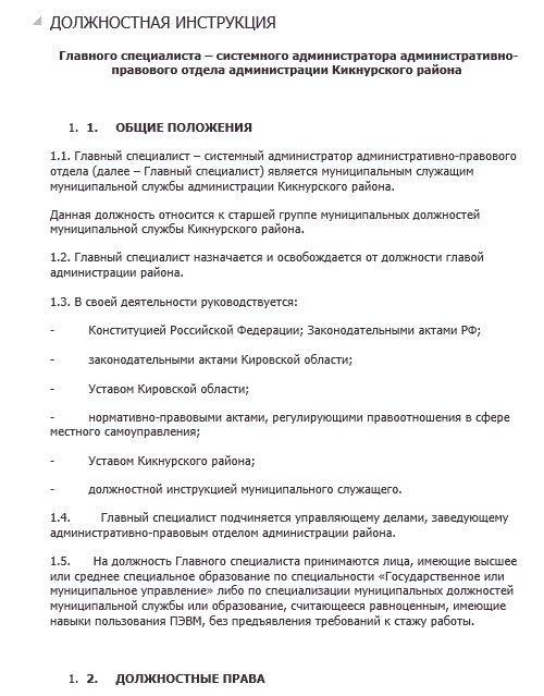 Должностная инструкция системного администратора на предприятии по профстандарту