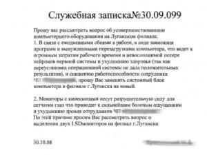 Служебная записка о приобретении оборудования