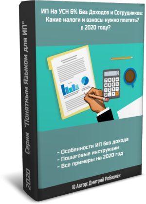 Изменения в налоговом законодательстве с 1 января 2020 года в России: последние новости